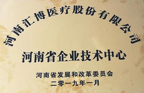 河南省企业技术中心
