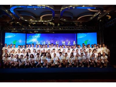 乐天堂在线官网医疗挂牌庆典暨新战略发布会员工合照
