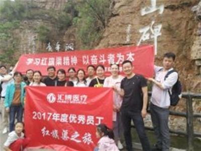 2018年5月,乐天堂在线官网医疗2017年度优秀员工赴安阳林州学习红旗渠精神