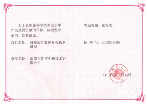 可吸收性凝胶复合敷料研制证书