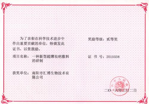 新型超薄祛疤敷料获得科学技术奖二等奖