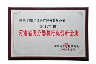 2018.3--2017年度河南省医疗器械行业创新企业
