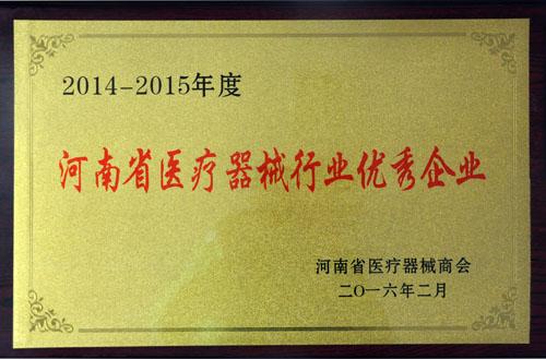 河南省医疗器械优秀企业奖
