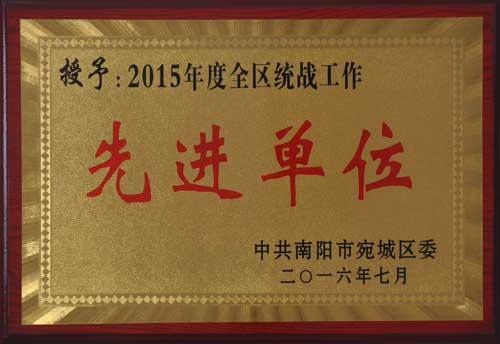 荣获2015年度全区统战工作先进单位称号