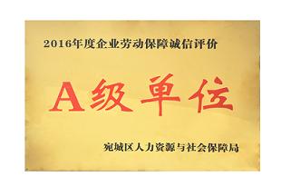 2017.12--2016年度企业劳动保障诚信评价A级信用单位