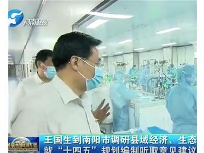 2020年8月28日  河南省委书记王国生莅临亚博体育app下载安装苹果版医疗调研