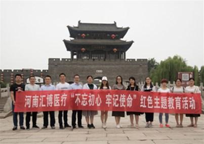 """乐天堂在线官网医疗党支部开展""""不忘初心,牢记使命""""红色主题教育活动"""