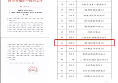 """乐天堂在线官网医疗荣获""""2020年河南省知识产权优势企业""""称号"""