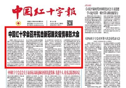 汇博医疗荣获中国红十字会新冠疫情防控工作特殊贡献奖