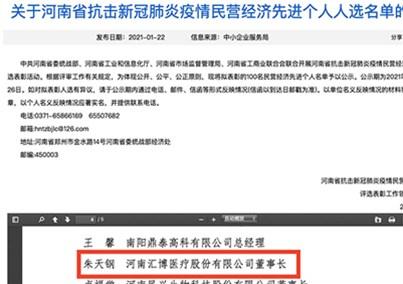 汇博医疗董事长朱天钢荣获河南省抗疫民营经济先进个人